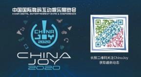 再赴盛夏之约 三七互娱确认参展2020ChinaJoy BTOB展区