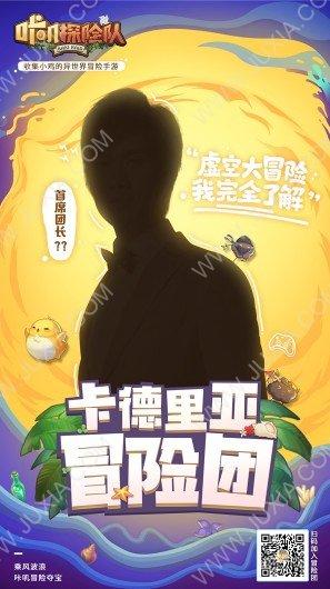 《咔叽探险队》全新PV曝光 神秘UP主邀守护者入团冒险