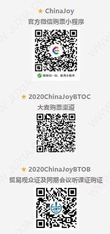 2020CJTS 展商品牌介绍(4)——IATOYS