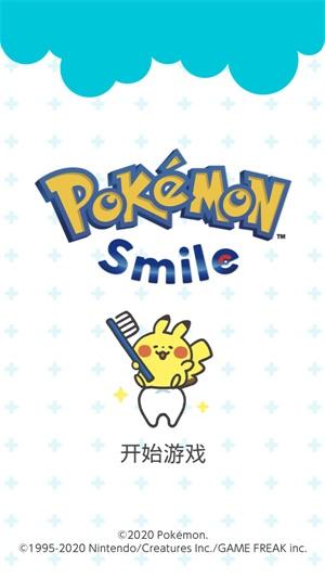 宝可梦刷牙乐截图