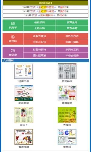 四肖选一肖期期准香港四不像必中一肖截图