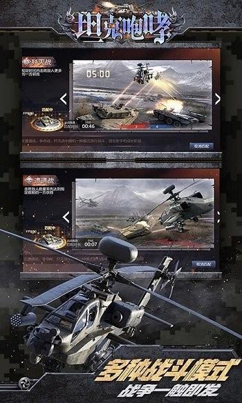 坦克咆哮截图