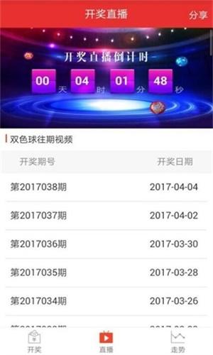香港49选7现场直播开奖截图