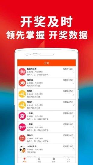 台湾彩票49选7历史记录