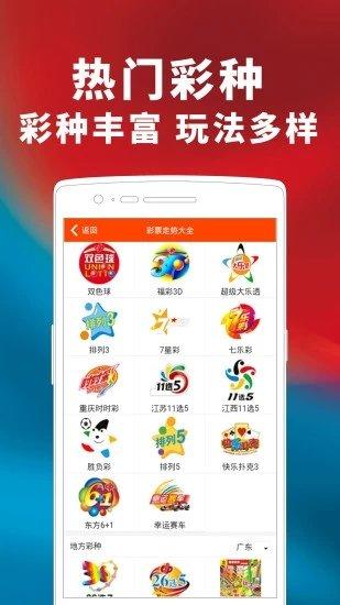 台湾彩票49选7历史记录截图