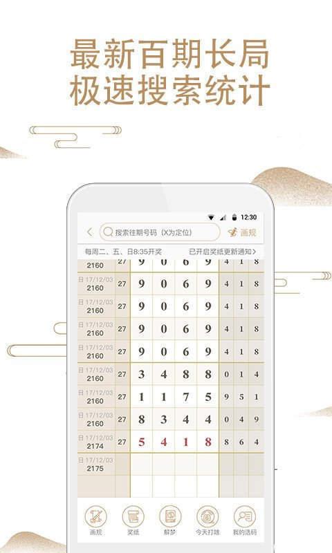 快乐飞艇app计划