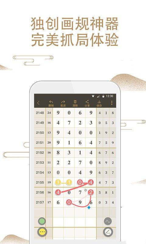 快乐飞艇app计划截图