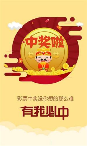 2020年台湾六福彩开奖结果截图