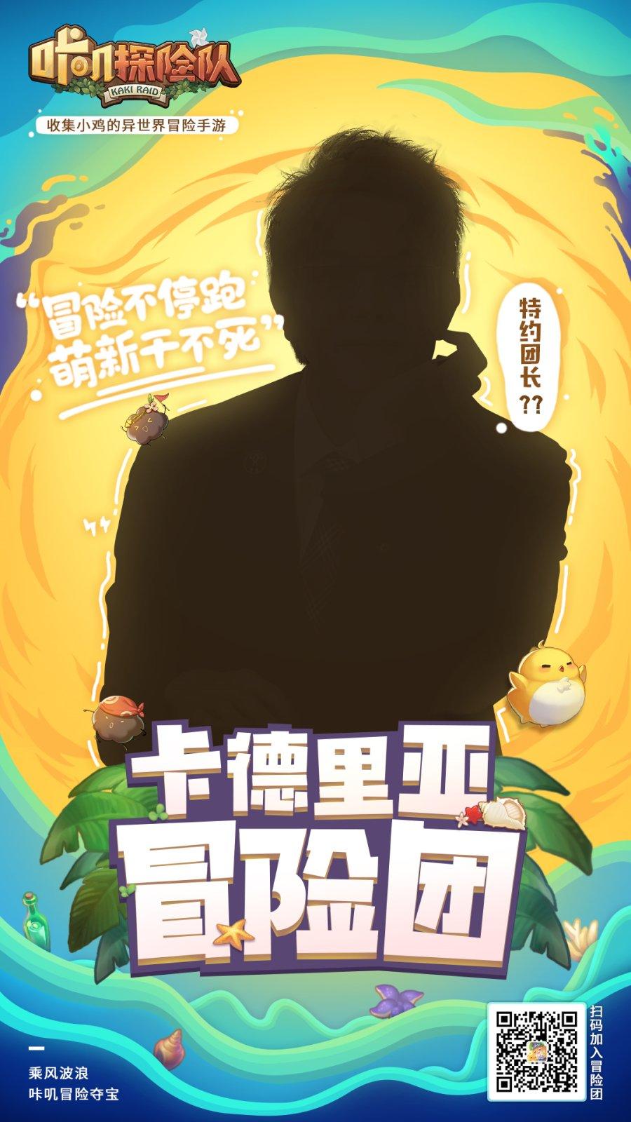 《咔叽探险队》冒险成团逍遥散人&王老菊教你养鸡寻宝