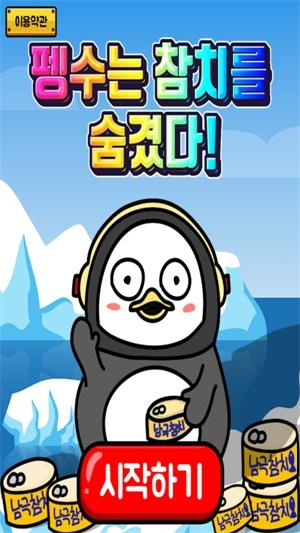 企鹅把金枪鱼藏起来截图