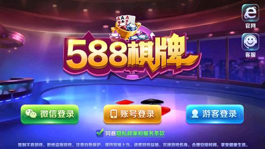 588棋牌正版官网截图