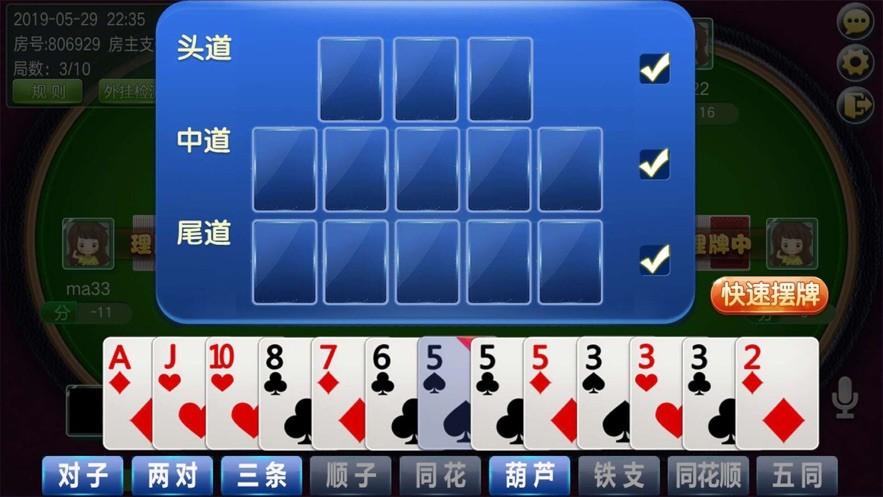 回春棋牌官网版截图
