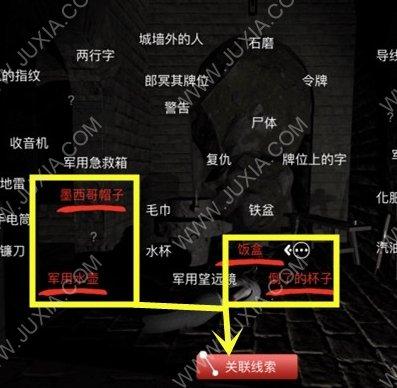 孙美琪疑案12郎冥其攻略Xiximes族怎么获得 Xiximes族线索详解
