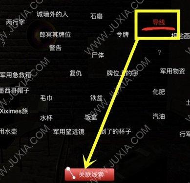 孙美琪疑案12郎冥其攻略引爆器怎么获得 引爆器线索详解