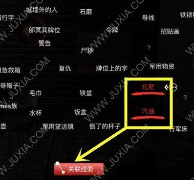 孙美琪疑案12郎冥其攻略土炸弹怎么获得 土炸弹线索详解