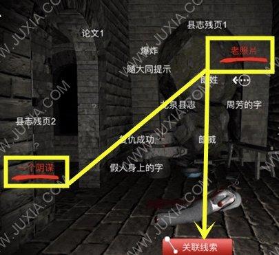 孙美琪疑案12郎冥其攻略王勇危险怎么找 王勇危险线索位置