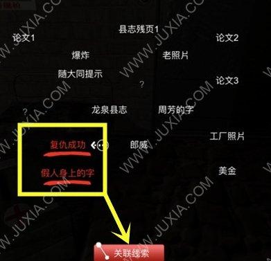 孙美琪疑案12郎冥其假人身上的字怎么找 假人身上的字线索位置