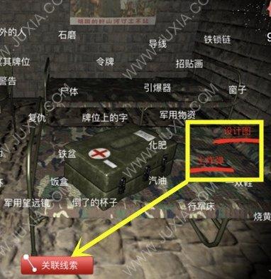 孙美琪疑案12郎冥其攻略杀人方法怎么找 杀人方法线索位置