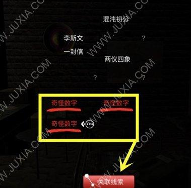 孙美琪疑案12郎冥其攻略急救箱密码怎么找 急救箱密码线索位置