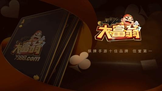 大富翁棋牌旧版