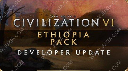 文明6最新DLC即将上线 埃塞俄比亚包将在本月上线
