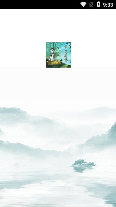萌鸟森林截图