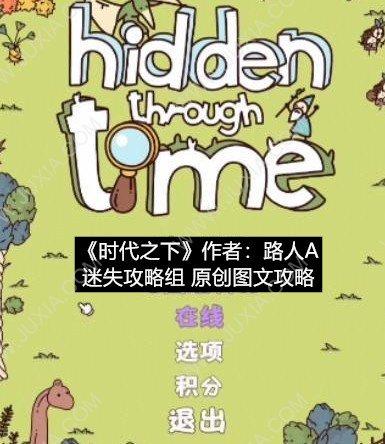 《Hidden Through Time》时代之下全成就攻略