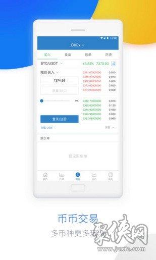 虚拟货币交易平台
