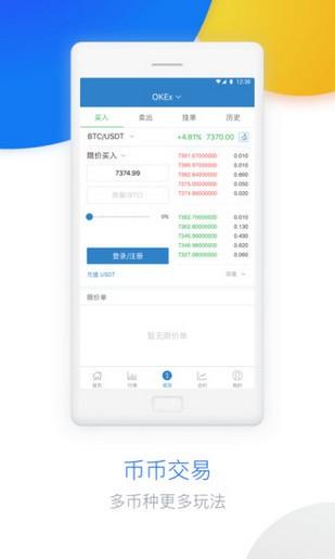 虚拟货币交易平台截图