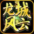 龙城风云单职业v1.0