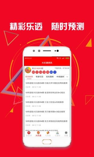 台湾六福彩开奖记录截图