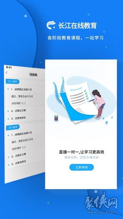 长江在线教育