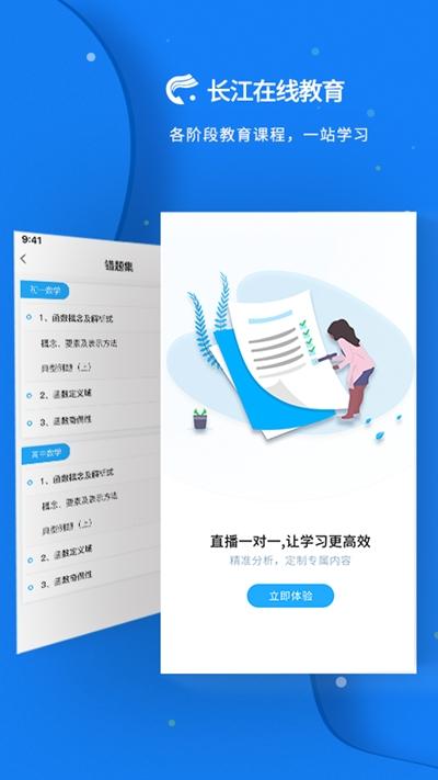 长江在线教育截图