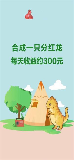 恐龙在线截图