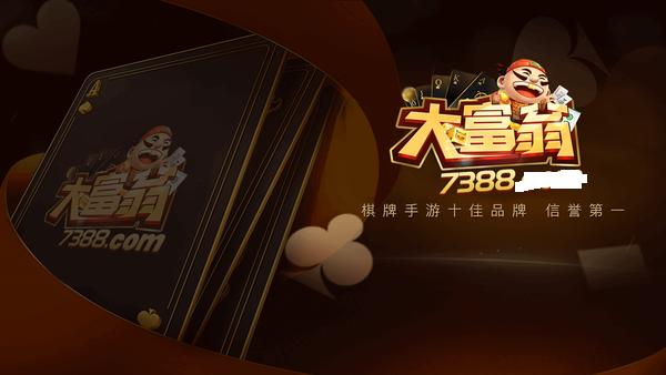 7388棋牌官网版