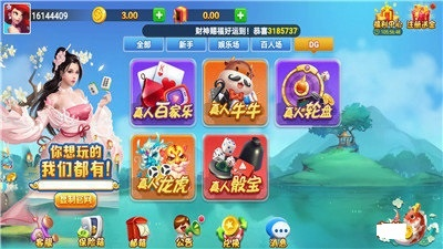 盈福棋牌官网版
