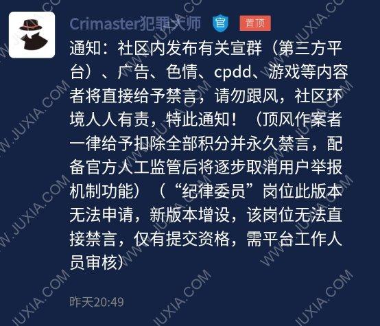 Crimaster犯罪大师最新发布公告有关内容直接禁言