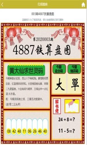 4987铁算结果开奖结果小说水果奶奶截图