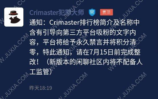 Crimaster犯罪大师Crimaster排行榜简介榜单