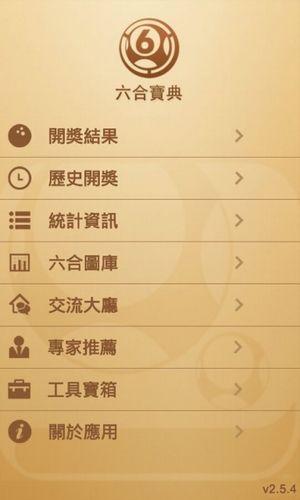 香港彩库宝典手机版截图