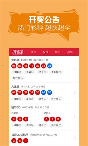 福彩3d心水高手论坛截图