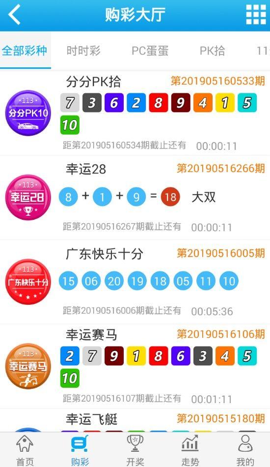 幸运重庆农场网上投注截图