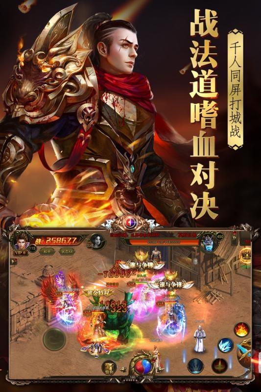 烈火封神超变版截图