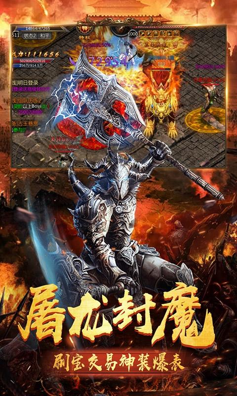 龙城传奇定制版截图