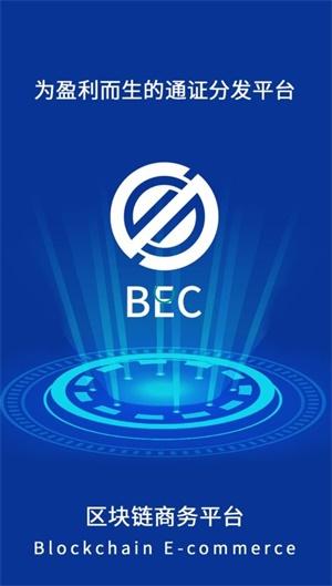 bec区块链截图