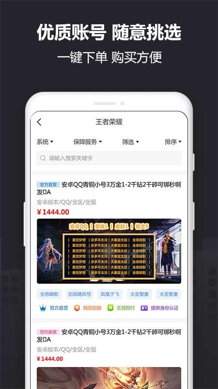 Yx915帐号交易平台截图