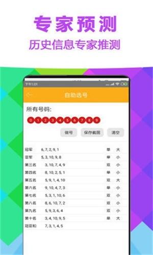 飞艇168开奖网app截图
