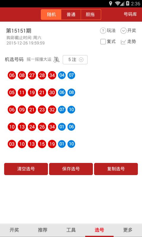香港十二生肖49号码大全截图