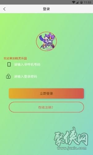 精灵乐园app