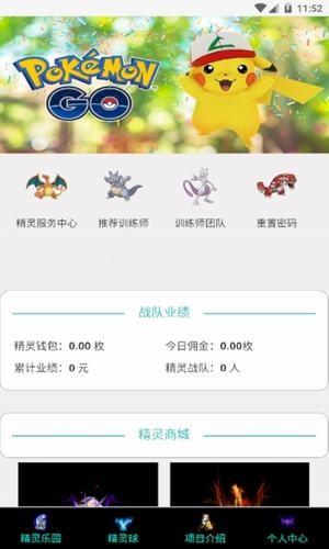 精灵乐园app截图